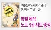 [이마주 브랜드전]이벤트(행사도서 1만원 이상 구매시 노트 증정)