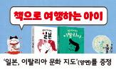 [책으로 여행하는 아이]이벤트(행사도서 구매시 문화지도 증정)