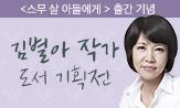 [김별아 작가 도서 기획전]이벤트(행사도서 구매시 팬트레이 증정)