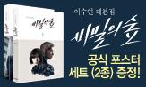 <비밀의 숲 대본집> 이벤트(행사도서 구매시 공식 포스터 세트 증정)