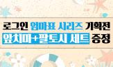 [엄마표 시리즈 기획전 사은품 행사] 이벤트(행사도서 구매시 어린이용 앞치마 팔토시 세트 증정)