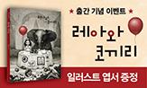 레아와 코끼리 출간이벤트(행사도서 구매시 일러스트 엽서 세트 증정)