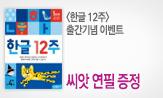삼성출판사 12주 세트 (행사도서 구매시 씨앗연필 증정)