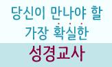 [두란노] 성경교사 도서기획전(터치형광펜 증정 + 세미나수강권/북크로스백/입체지도 추첨)
