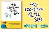 『나는 120살까지 살기로 했다』출간 기념 이벤트(통합포인트 1,000원 (50인 추첨))