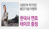 [설민석 새 시대 작가전]이벤트(행사도서 2만5천원 이상 구매시 한국사 연표 테이프 증정)