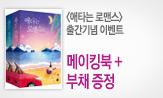<애타는 로맨스> 예약판매 이벤트(행사도서 세트 구매시 초판 한정 메이킹북 + 부채 증정)