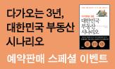 <다가오는 3년, 대한민국 부동산 시나리오> 예약판매 이벤트(행사도서 구매시 테이프형 첩착 메모지, 댓글추첨 50명 적립금 1,000 증정)