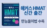 2017 하반기 <해커스 HMAT 1주 합격> 교재 전격 출간 인성검사 모의테스트 부록,HMAT강의 30% 할인쿠폰,온라인 모의고사50%할인쿠폰