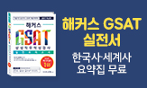 해커스 GSAT 학습자료 제공 풍부한 GSAT 학습자료 제공