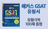 GSAT 유형극복 100제증정 해커스 GSAT 유형극복 100제 증정