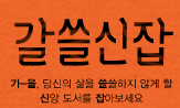[생명의말씀사]가을추천 기독도서 - 갈쓸신잡(<고급담요> 증정)
