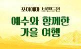 <예수와 함께한 시리즈> 특별 이벤트(멕체인 성경읽기표 / 포이에마 기독교 역사연표 중 택1)