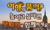 <길벗이지톡 여행 외국어 도서> 이벤트('무따기 캐리어 스티커' 증정(추가결제시))