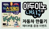 예비부품 증정 EVENT(토마토북 아두이노 도서 구매시 스페어 부품 증정(선착순, 소진시까지))