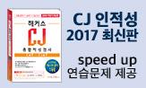Speed Up 연습문제 제공()