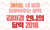 <2018언니의 달력 365> 이벤트(행사도서 구매시 '인생미답 양장 노트' 증정)