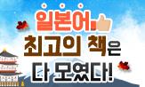 길벗이지톡 <일본어 공부 도서전>('형광펜' 증정(추가결제시))