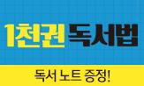 <1천권 독서법> 출간 이벤트(행사도서 구매시 독서노트 증정)