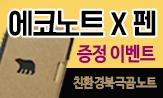 도서출판 평단 에코노트X 펜 증정이벤트(노트+펜슬 증정)
