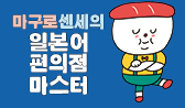 [예약판매] 『마구로센세의 일본어 편의점 마스터』 이벤트('마구로센세 포스트잇' 증정(추가결제시, 한정수량))
