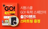 『GO! 독학 스페인어 첫걸음』 출간 이벤트('스마트링' 증정(추가결제시))