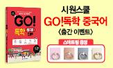 『GO! 독학 중국어 입문』 출간 이벤트('스마트링' 증정(추가결제시))