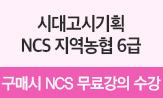 [시대고시기획] NCS 지역농협6급 합격 이벤트(행사도서 구매시 NCS 특강 수강)