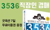 <3536 직장인 경매> 개정판 출간 이벤트(행사도서 구매시 굿옥션 7일 무료이용권 증정)