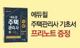 [에듀윌] 주택관리사 기초서 출간 이벤트(행사도서 구매 시 프리노트 3종 증정)