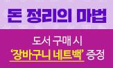 <돈 정리의 마법> 이벤트(행사도서 구매시 장바구니 네트백 증정)
