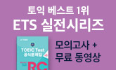 [YBM] ETS 실전 시리즈 이벤트(실전 모의고사(추가결제시)+무료동영상+고사장버전 MP3음원 제공)