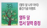 열두 달 나무 아이 출간 이벤트(행사도서 구매시 엽서달력 증정)