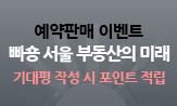 <서울 부동산의 미래> 예약판매 이벤트(선착순 기대평 100명 프레피 만년필 증정)