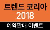 <트렌드 코리아 2018> 예약판매 이벤트(예약구매시 마우스패드 증정)