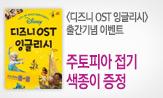 디즈니 OST 잉글리시 출간기념 이벤트(행사도서 구매시 주토피아 종이접기 증정(추가결제))