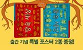 땅속 세상 물속 세상 출간 이벤트(행사도서 구매시 포스터 증정)