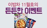 이밥차 11월호 이벤트(행사도서 구매시 포스트 콘푸라이트 밀크바 증정)