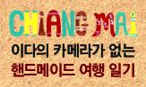 <내 손으로, 치앙마이> 출간 이벤트(행사도서 구매시 드로잉북 + 핸드크림 증정)