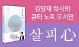 김양재 목사님의 큐티 노트 저자전(큐티노트 증정 (최신간 『살피심』구매 시))