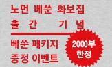 노먼베쑨 출간 이벤트(행사도서 구매시 포스터, 머그잔 증정)
