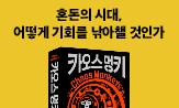 <카오스 멍키> 이벤트(행사도서 구매시 체크리스트 증정)