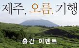 <제주 오름 기행> 이벤트(행사도서 구매시 투명 책갈피 증정)