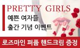<예쁜 여자들> 출간 이벤트(행사도서 구매시 로즈마인 퍼퓸 핸드크림 증정)