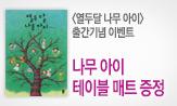 열두달 나무아이 단독 이벤트(행사도서 구매시 테이블 매트 증정)