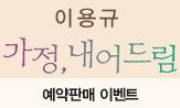 이용규 목사님 <가정, 내어드림> 예약판매 이벤트(커피 기프티콘 추첨 증정 (북로그 회원리뷰 작성시))