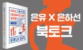 아무도 대답해주지 않은 질문들 은유X은하선 북토크 이벤트(댓글추첨 20명 북토크 초청)