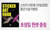 <스티커 아트북 : 비밀정원> 출간 이벤트(행사도서 구매시 초정밀 핀셋 증정)