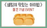 샘킴의 맛있는 아이밥