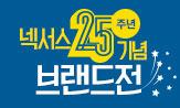 넥서스 25주년 기념 브랜드전